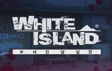 White Island: The Broken Lead Heart