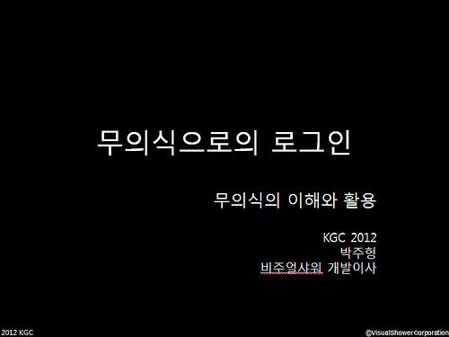 [KGC2012] 무의식으로의 로그인
