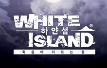 White Island: A Flower Unto Death